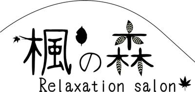 リラクゼーションサロン 楓の森